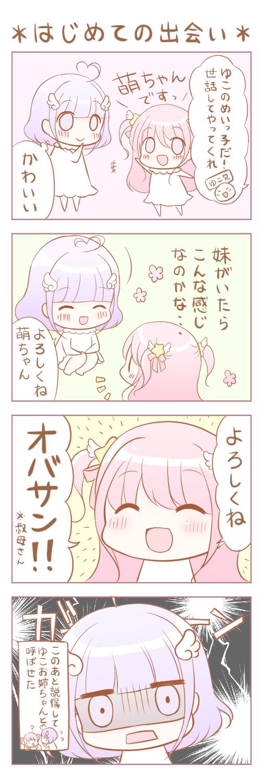 ゆこ萌漫画出会い