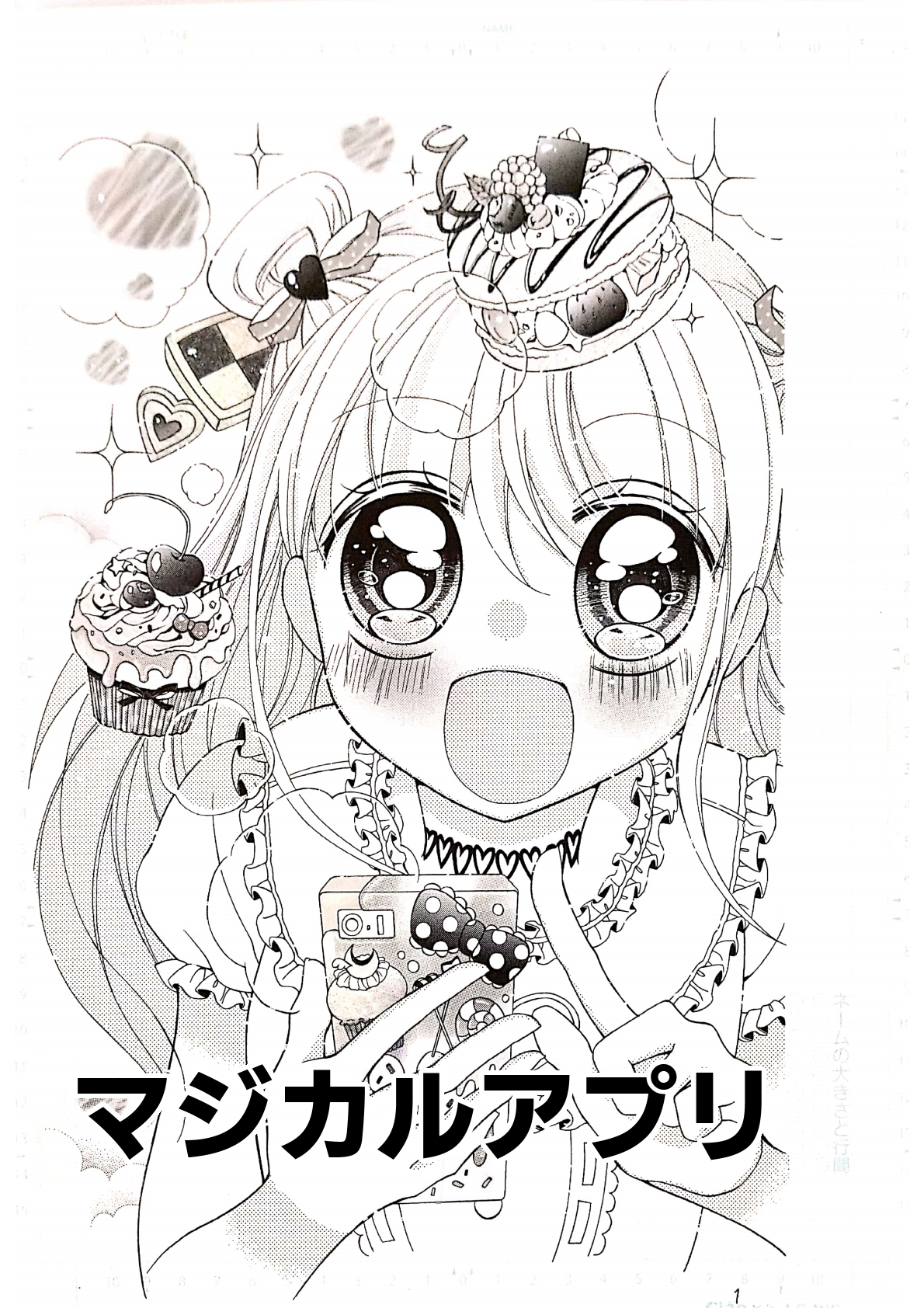 マジカルアプリ1p