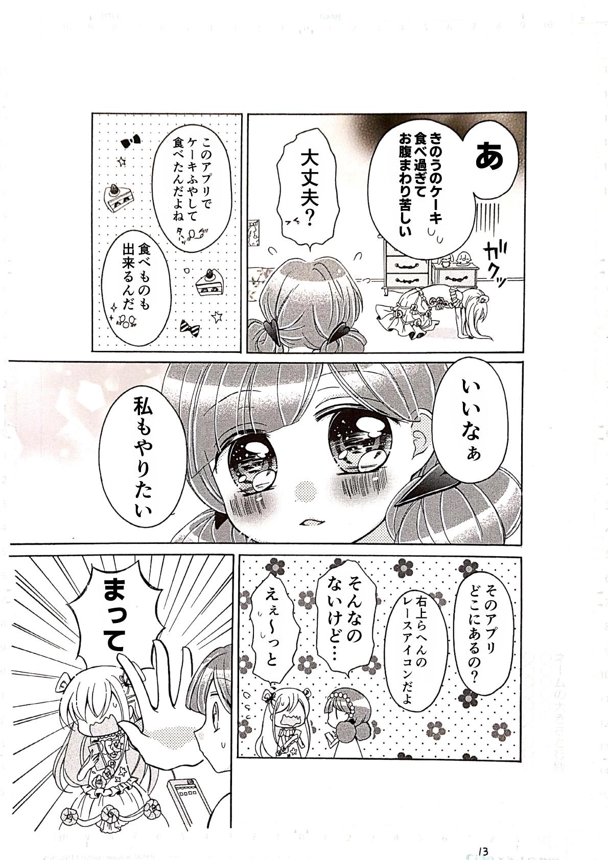 マジカルアプリ13p