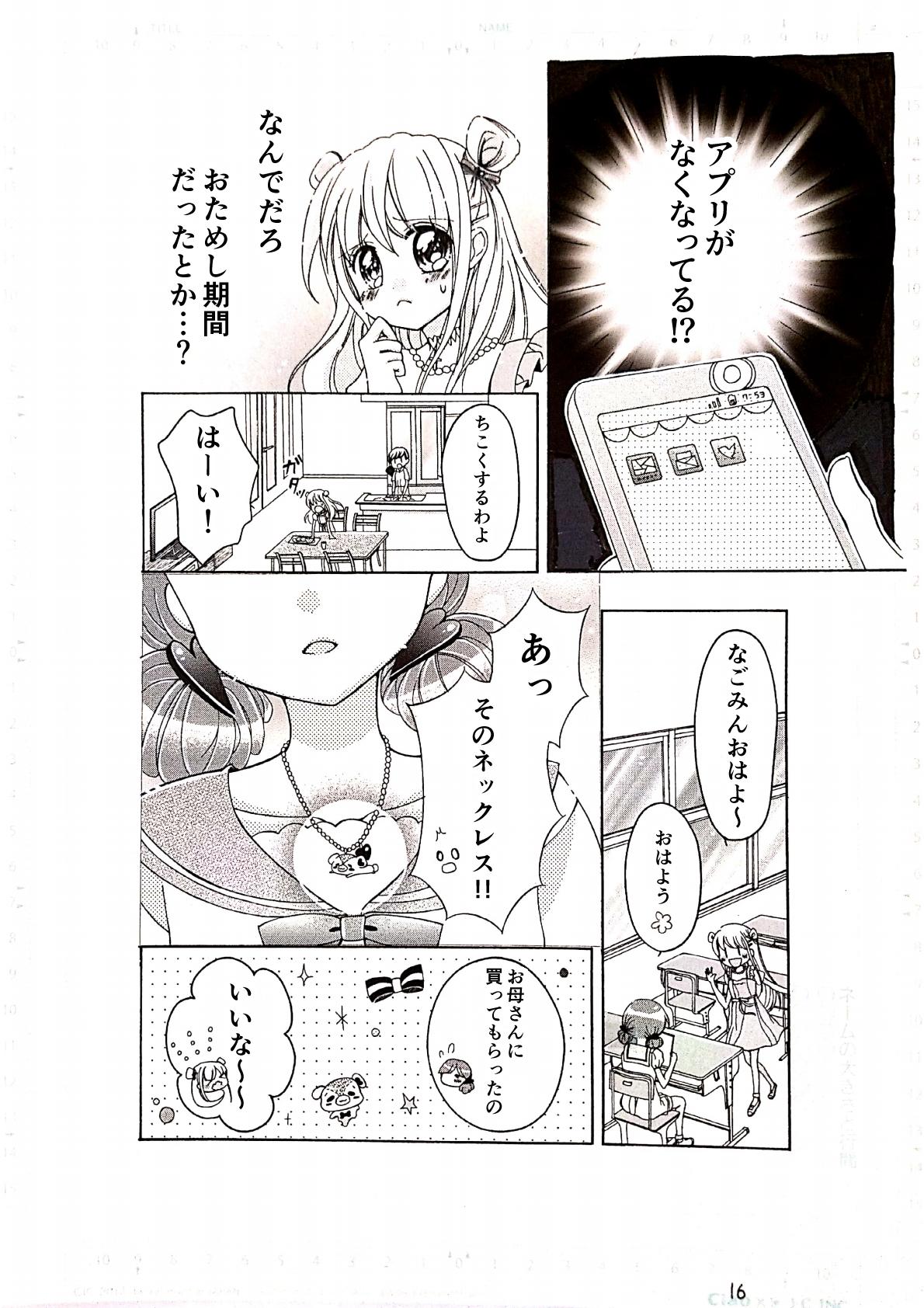 マジカルアプリ16p