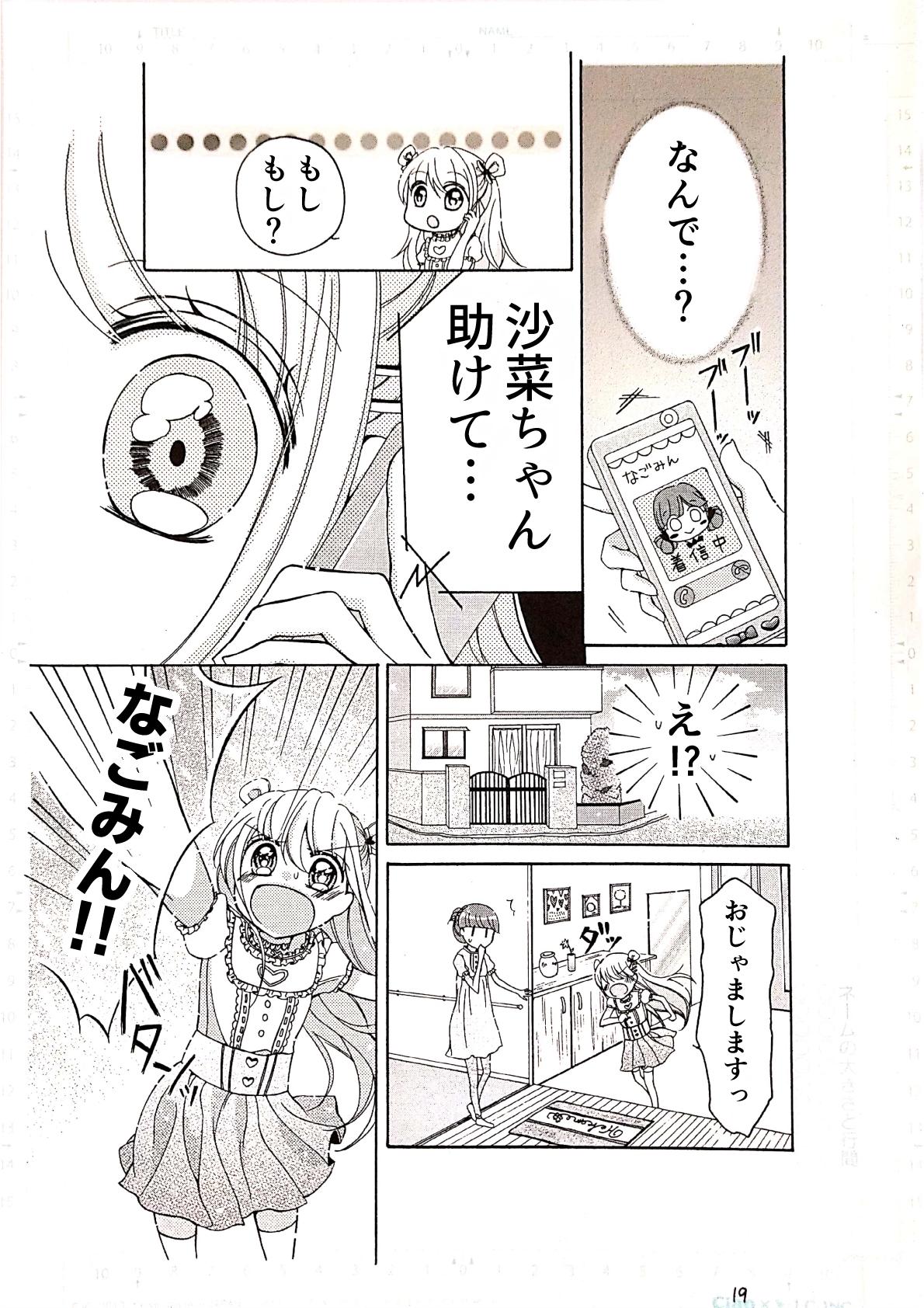 マジカルアプリ19p