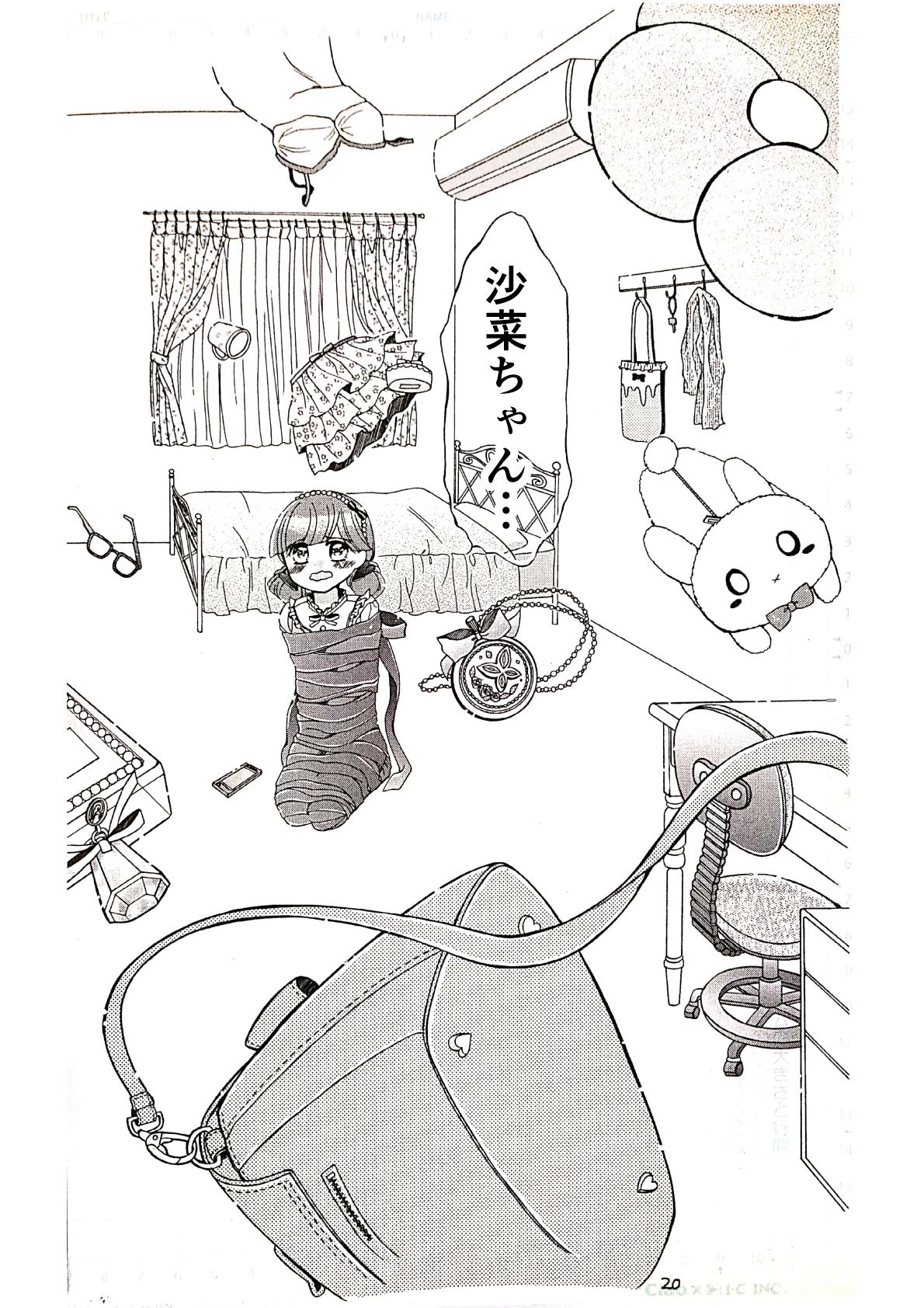 マジカルアプリ20p
