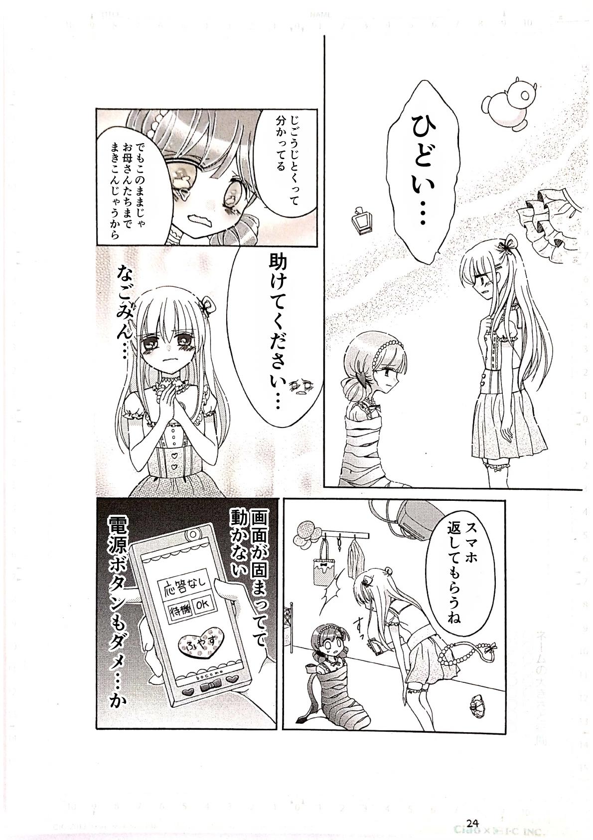マジカルアプリ24p