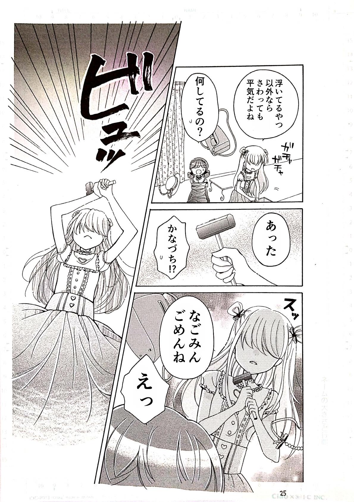 マジカルアプリ25p