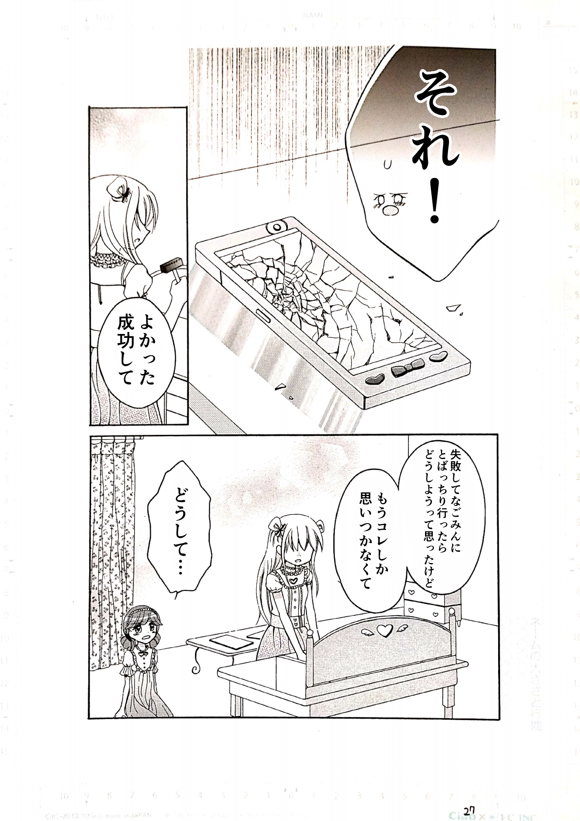 マジカルアプリ27p