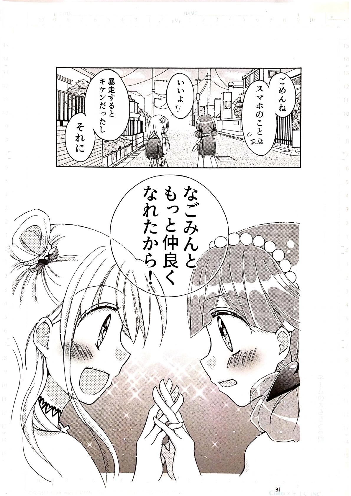 マジカルアプリ31p