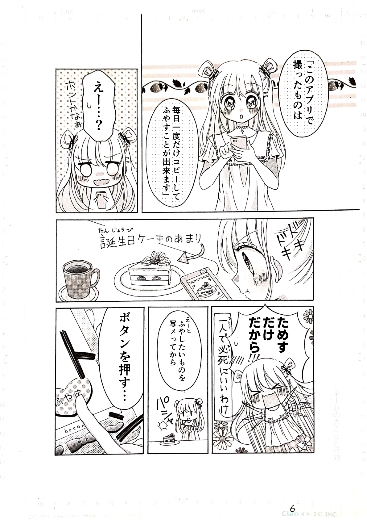 マジカルアプリ6p
