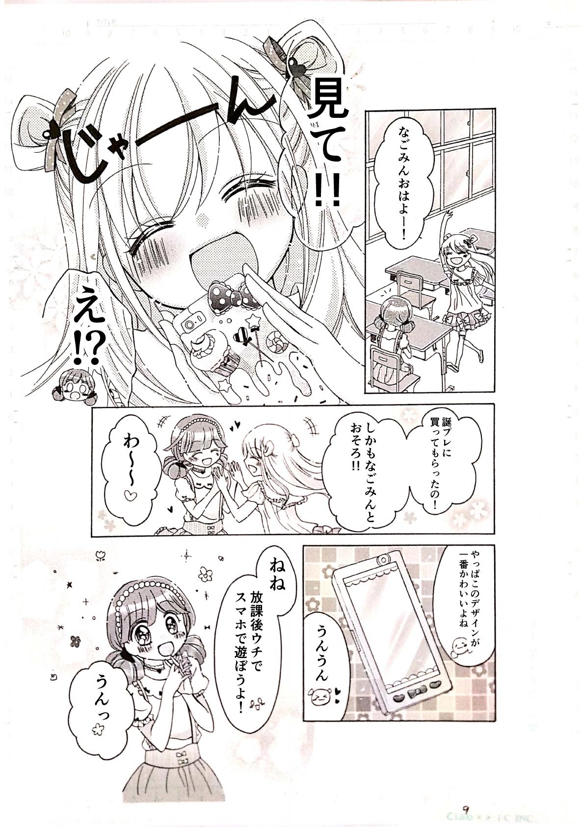 マジカルアプリ9p