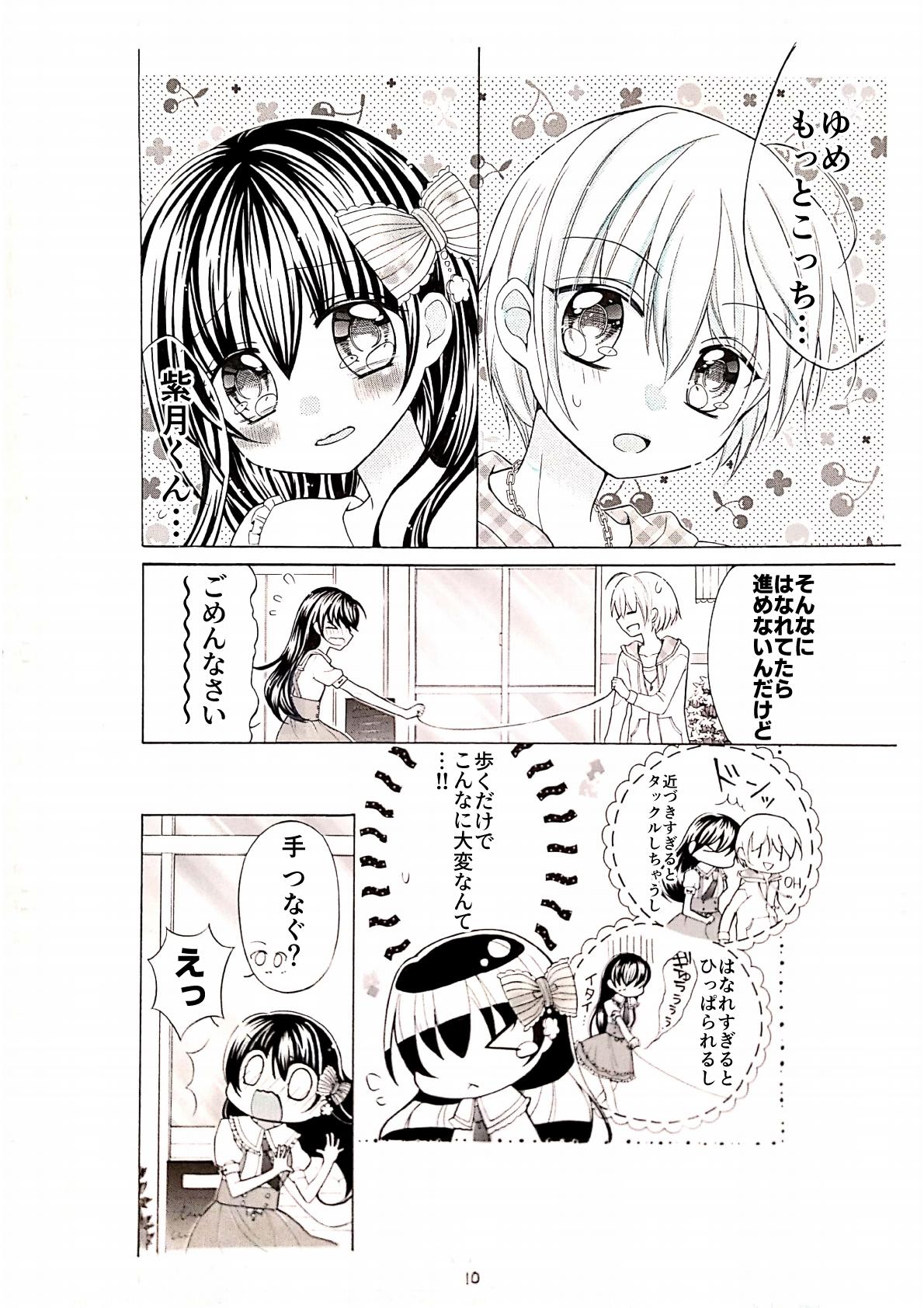 漫画赤い糸10