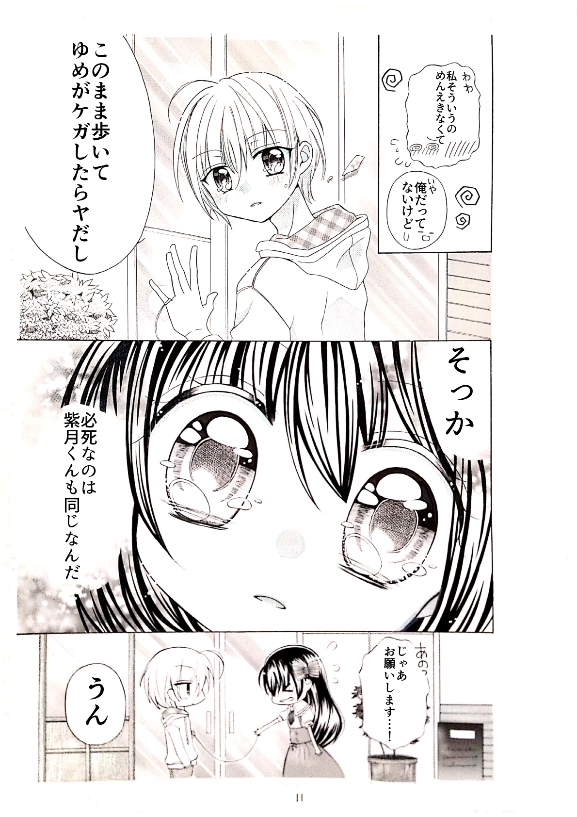 漫画赤い糸11