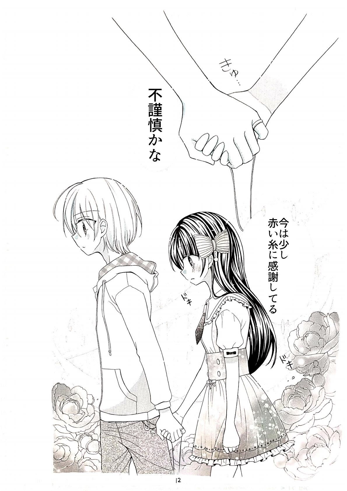 漫画赤い糸12
