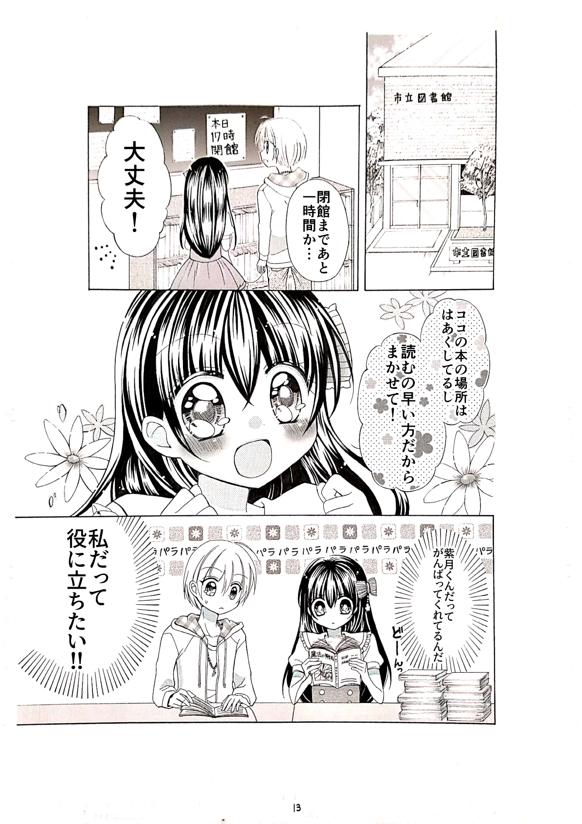 漫画赤い糸13