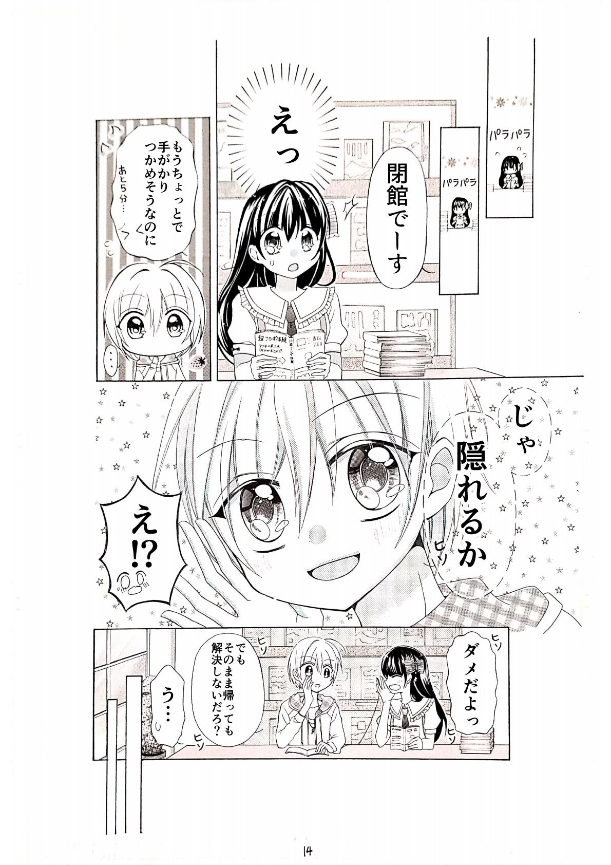 漫画赤い糸14