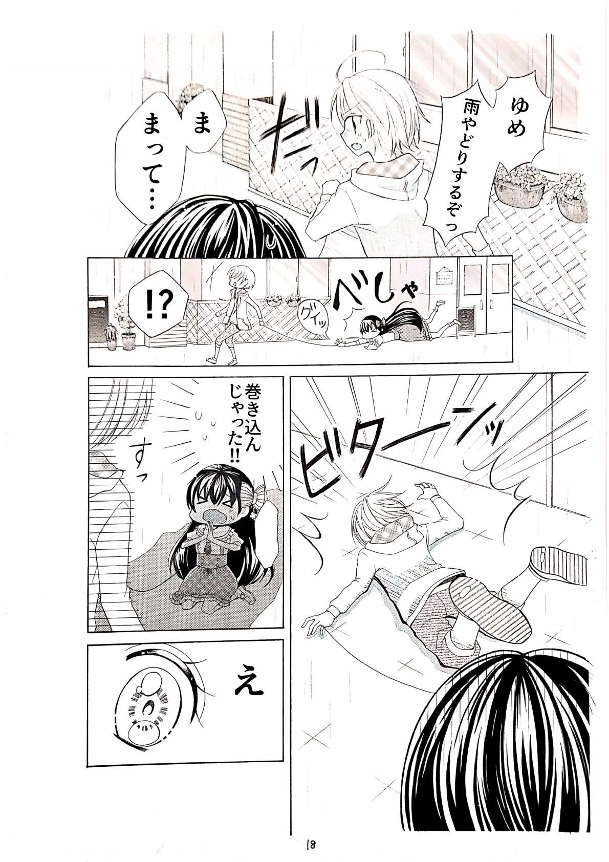 漫画赤い糸18