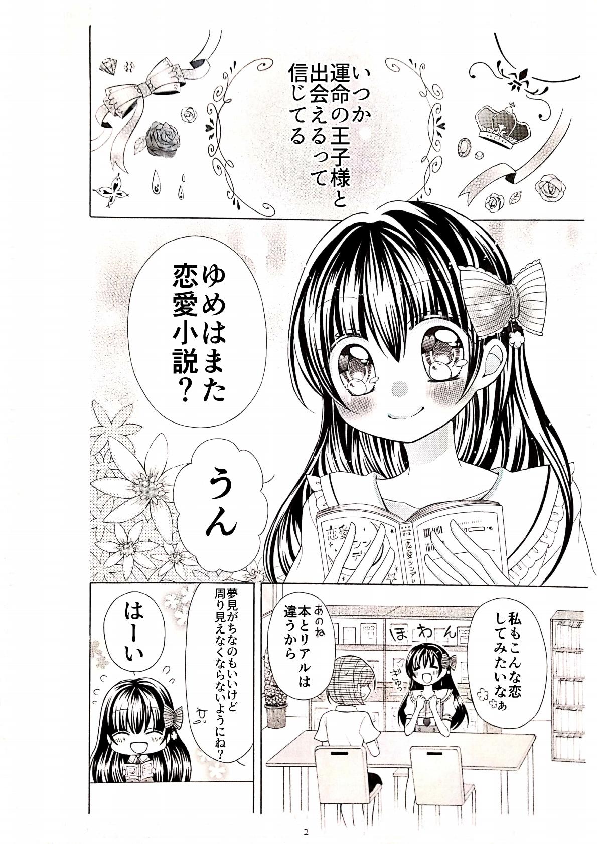 漫画赤い糸2