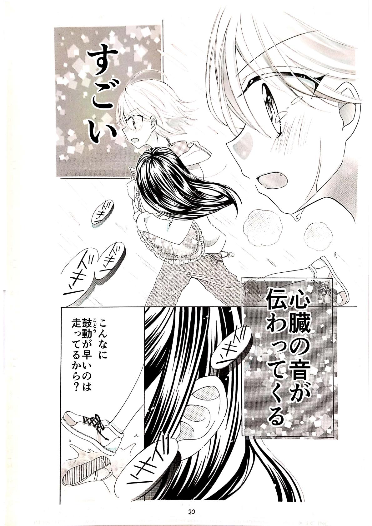 漫画赤い糸20
