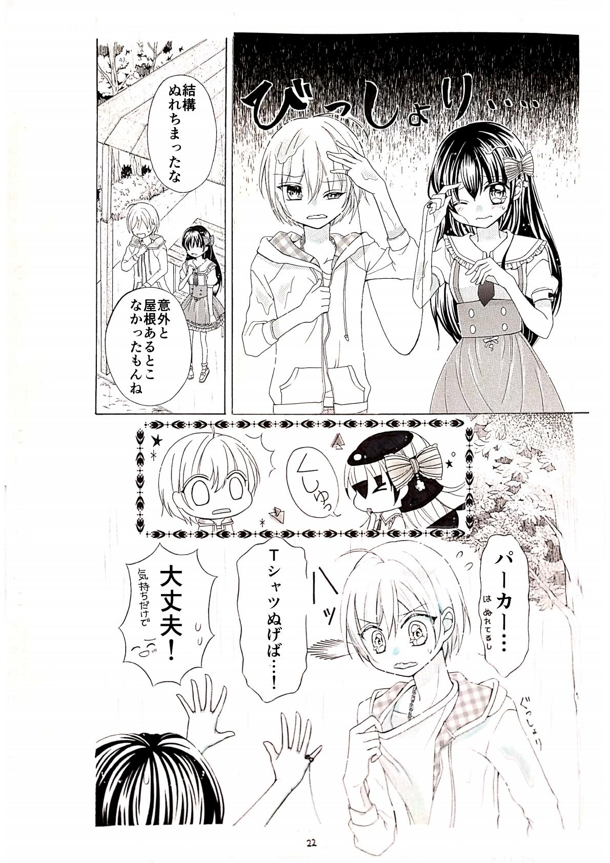 漫画赤い糸22