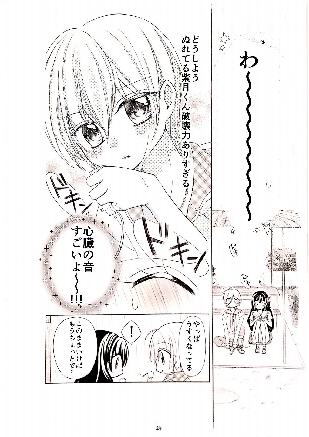 漫画赤い糸24