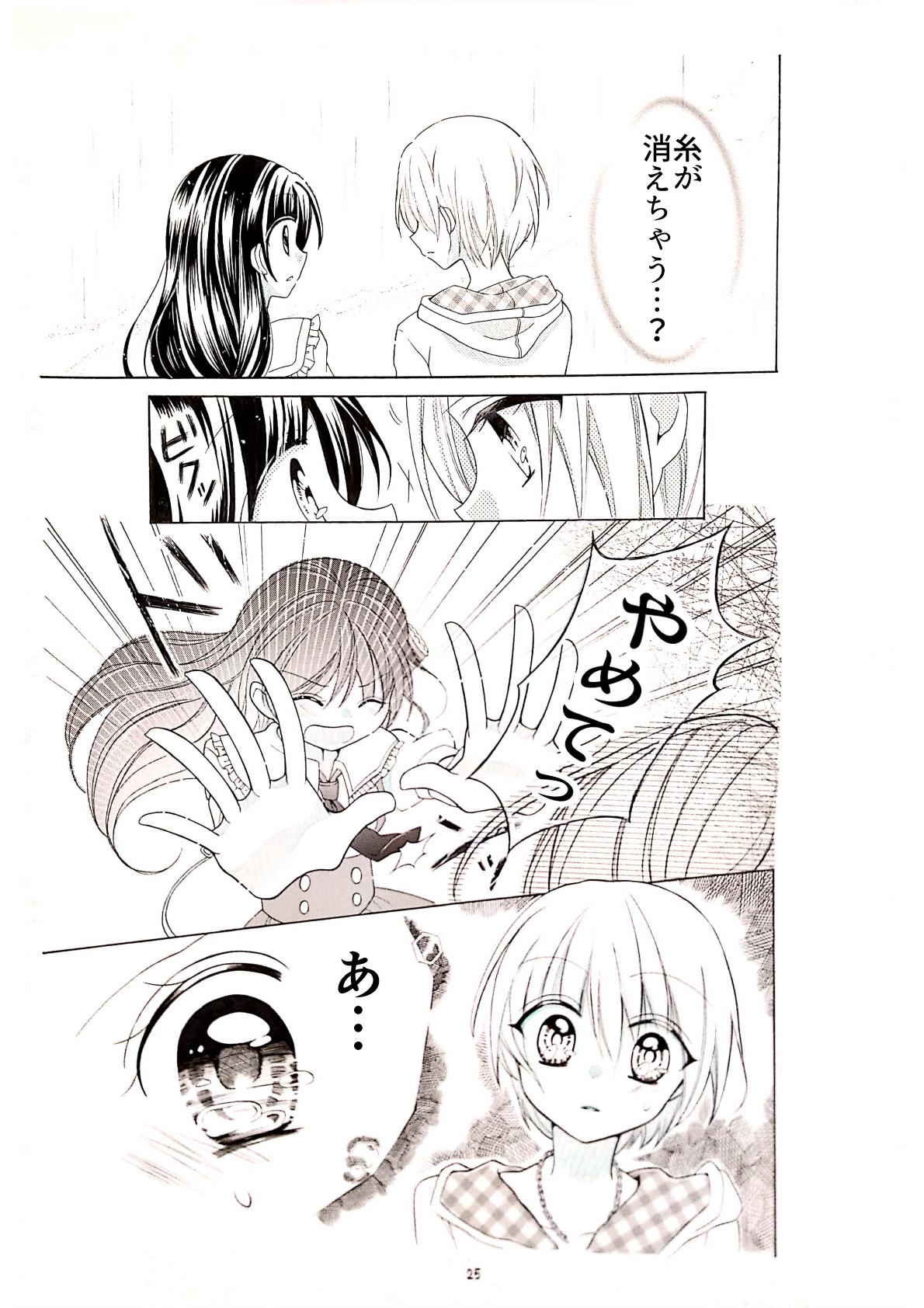 漫画赤い糸25