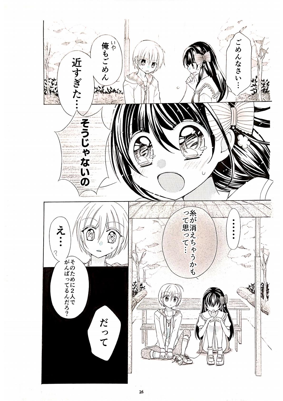 漫画赤い糸26