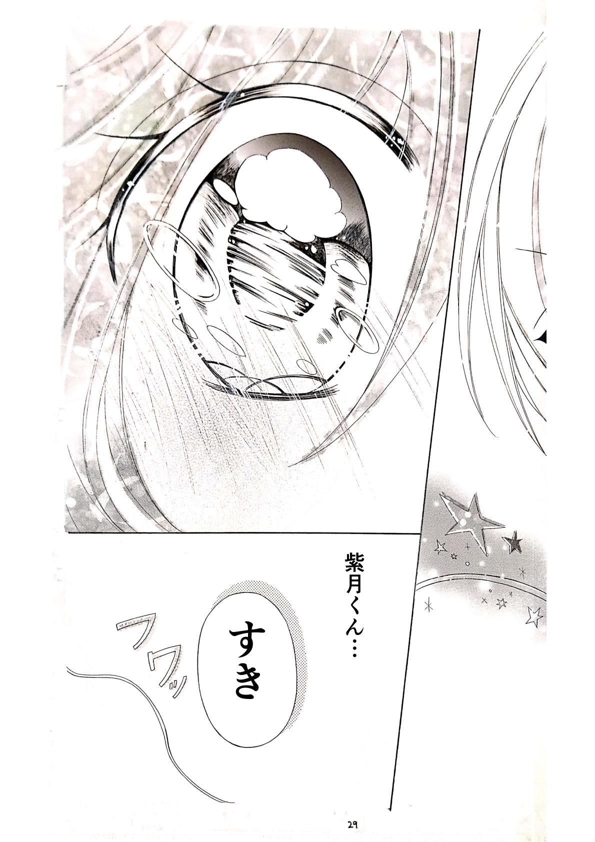漫画赤い糸29
