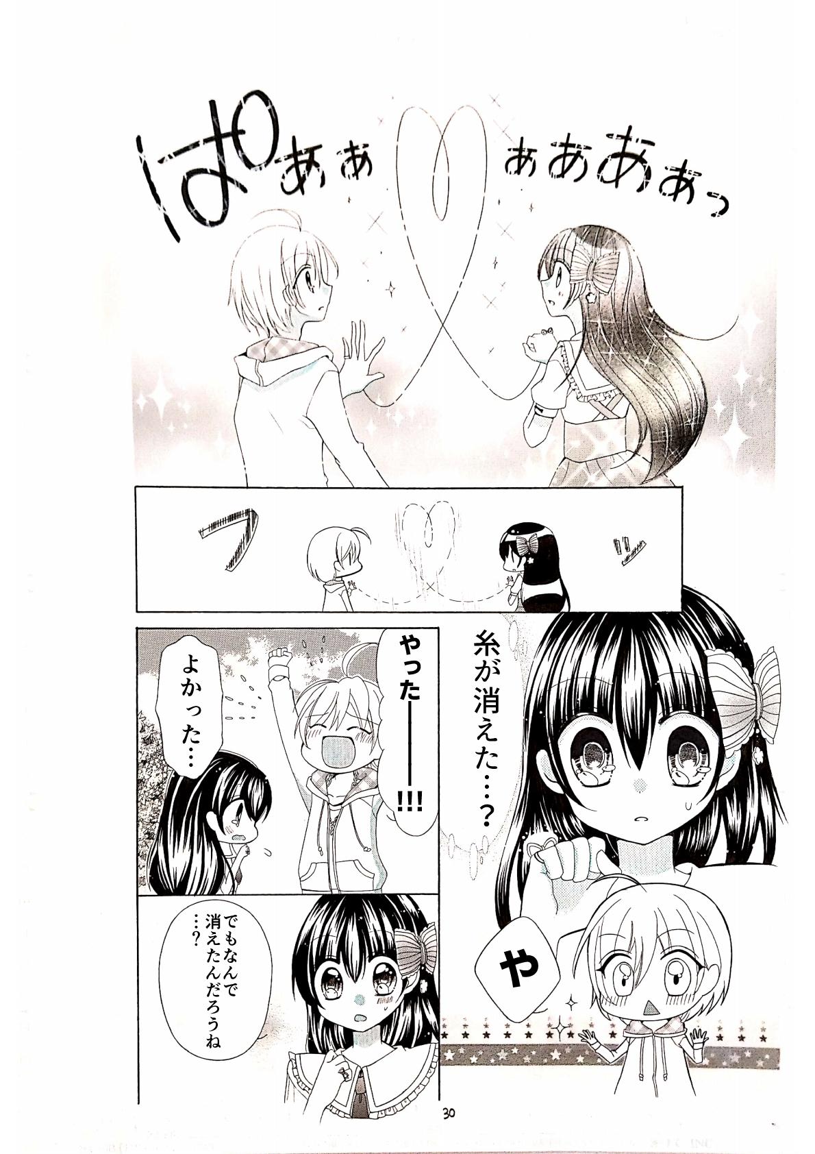 漫画赤い糸30