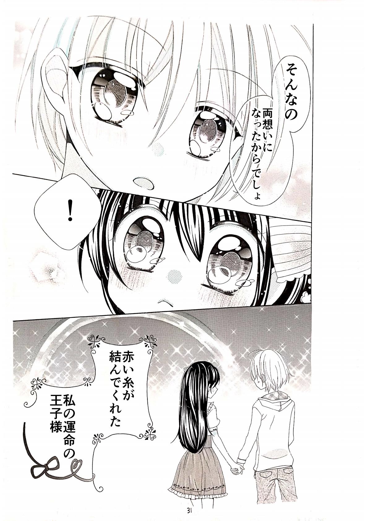 漫画赤い糸31