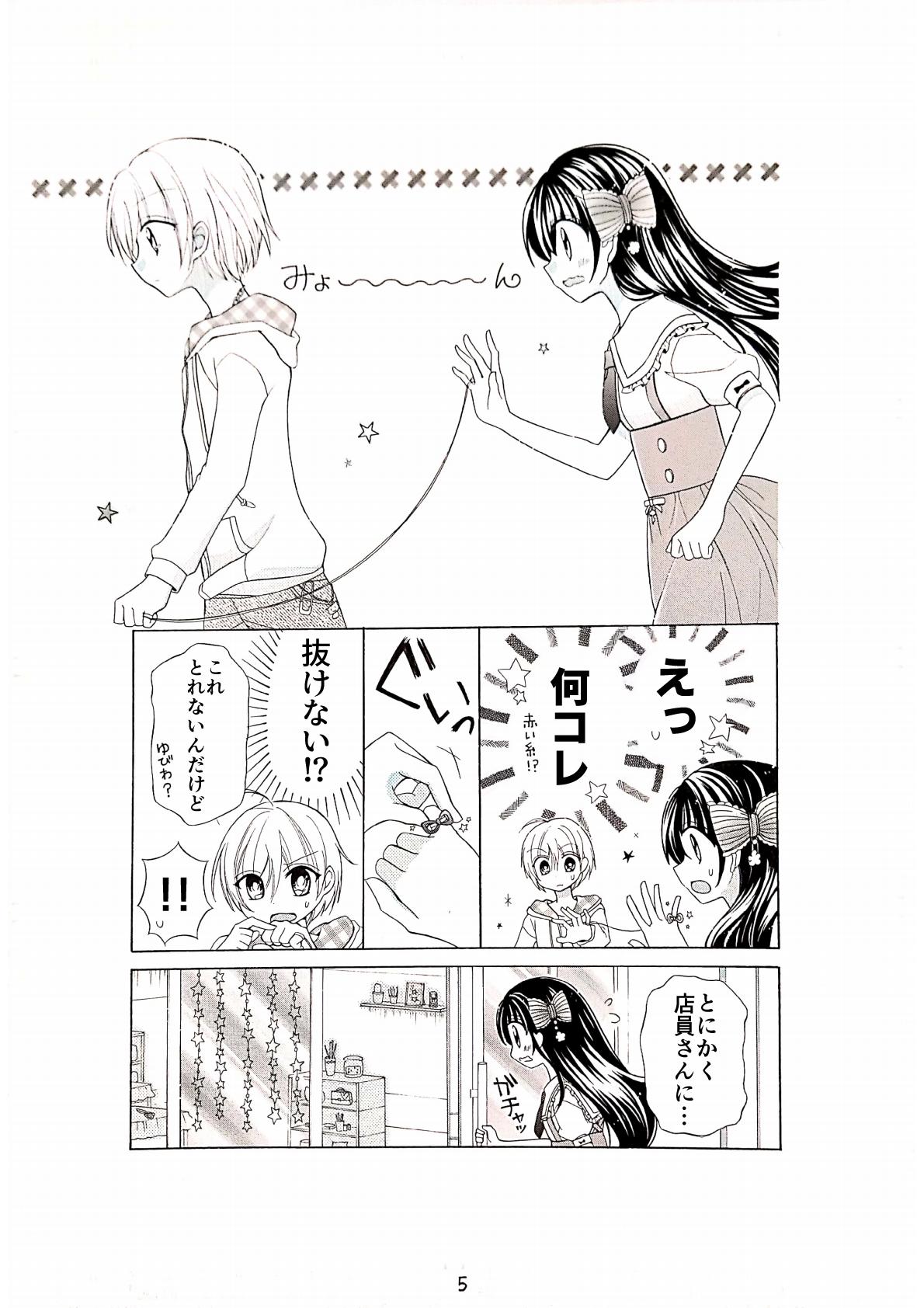 漫画赤い糸5