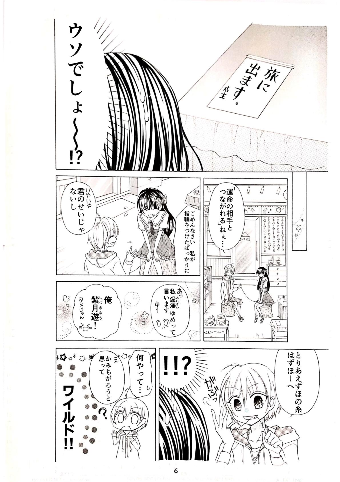 漫画赤い糸6