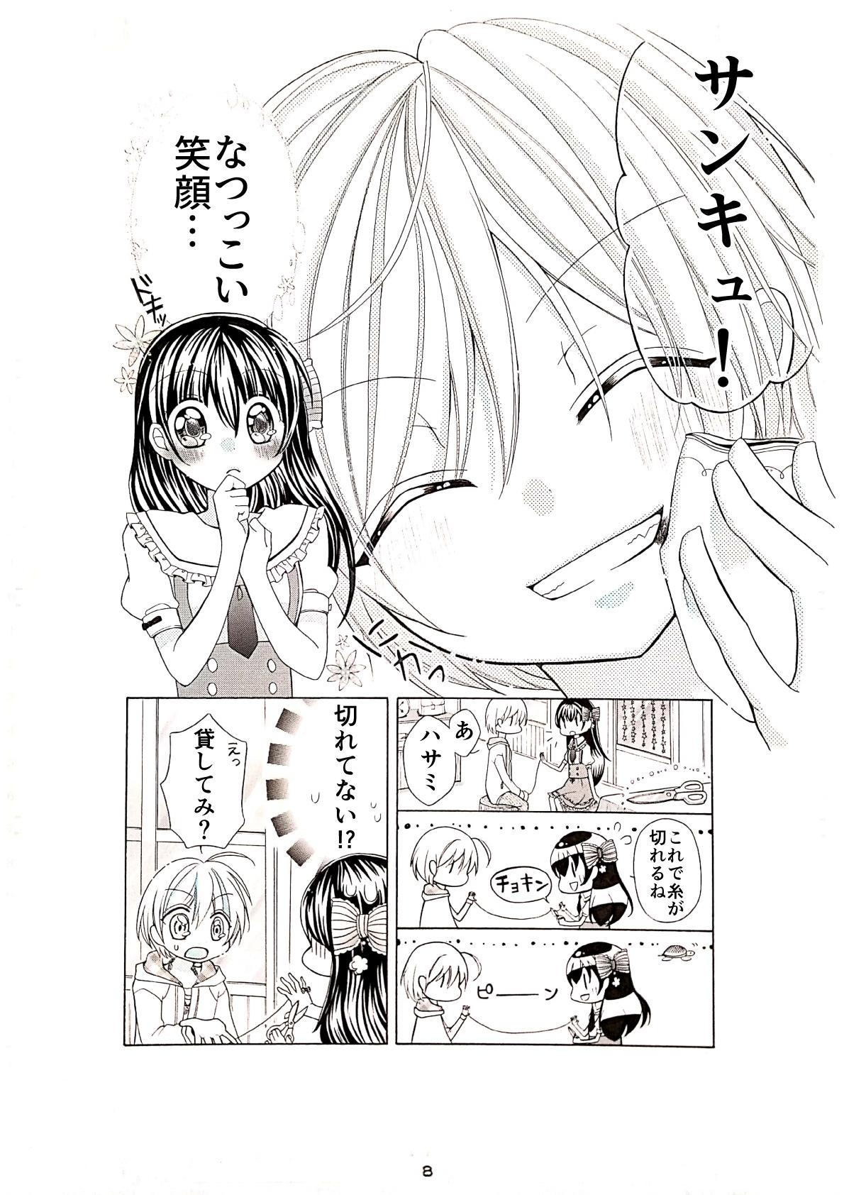 漫画赤い糸8