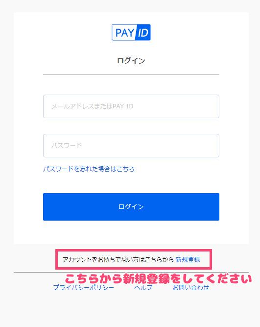 購入と登録2