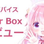 TouBoxアイキャッチ