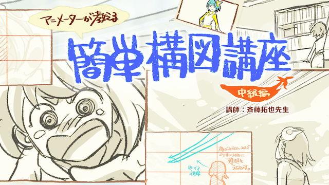 アニメーターが教えるカンタン構図講座中級編