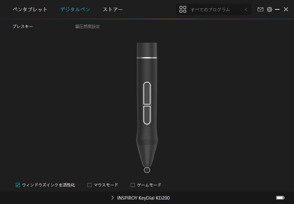 HUION KD200設定画面・デジタルペン