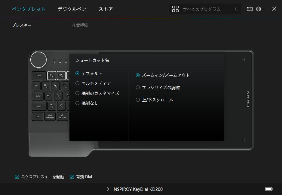 HUION KD200設定画面・ショートカット