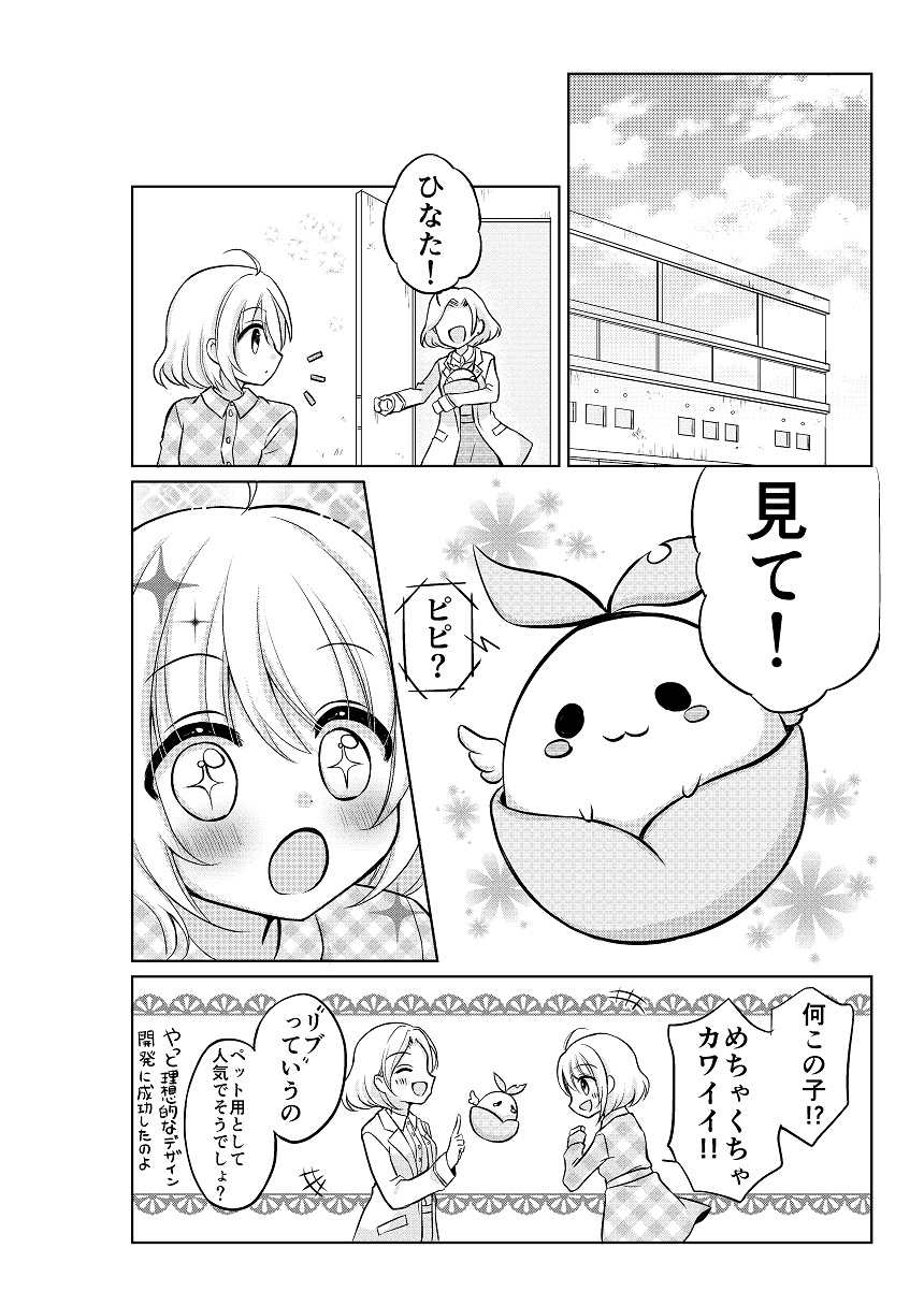 ボタニカル・サイキック10