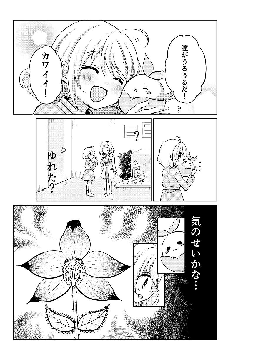 ボタニカル・サイキック11