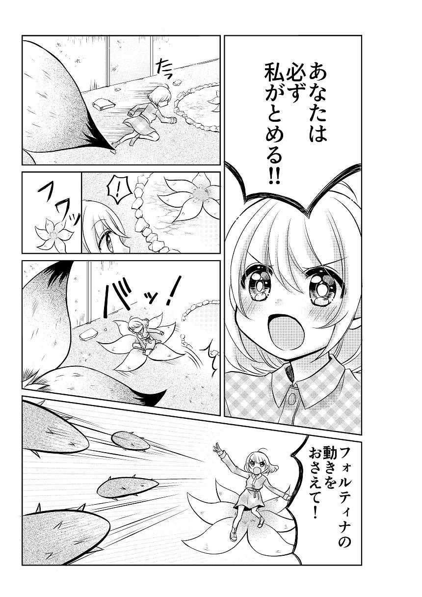 ボタニカル・サイキック19