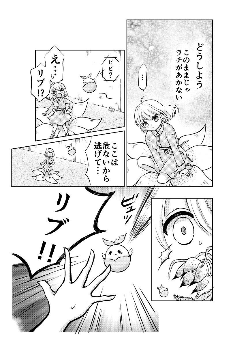 ボタニカル・サイキック21