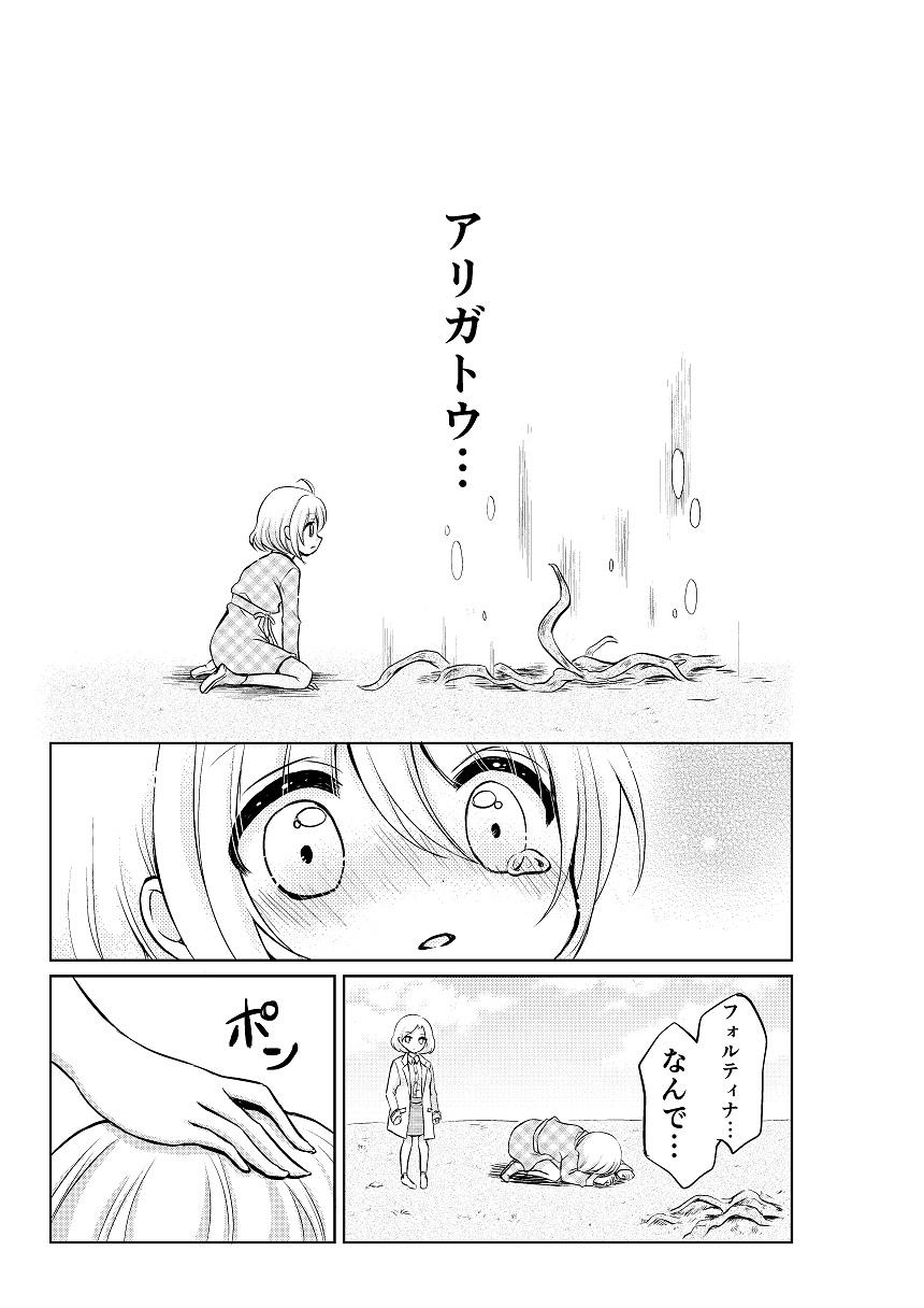 ボタニカル・サイキック27