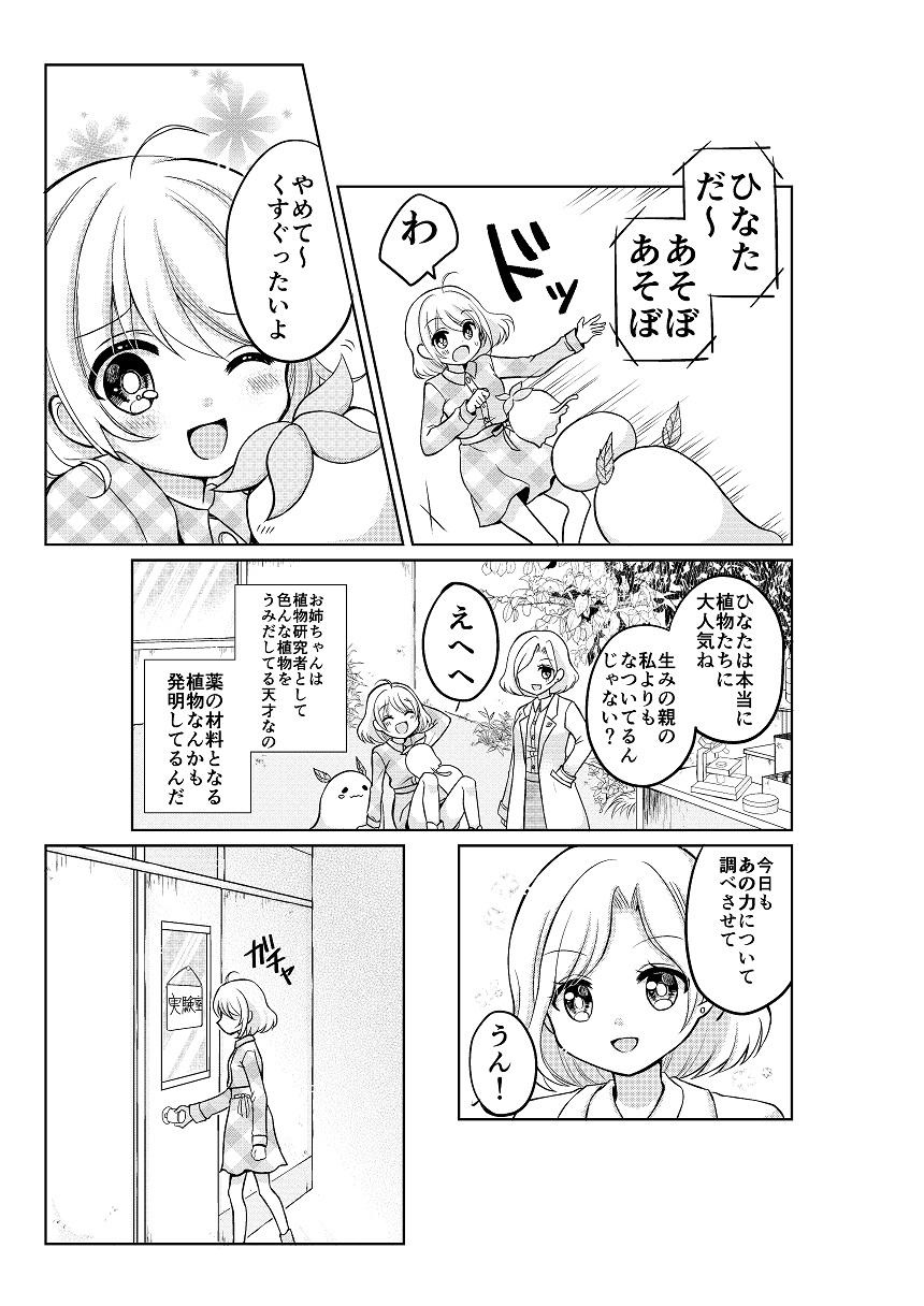 ボタニカル・サイキック3