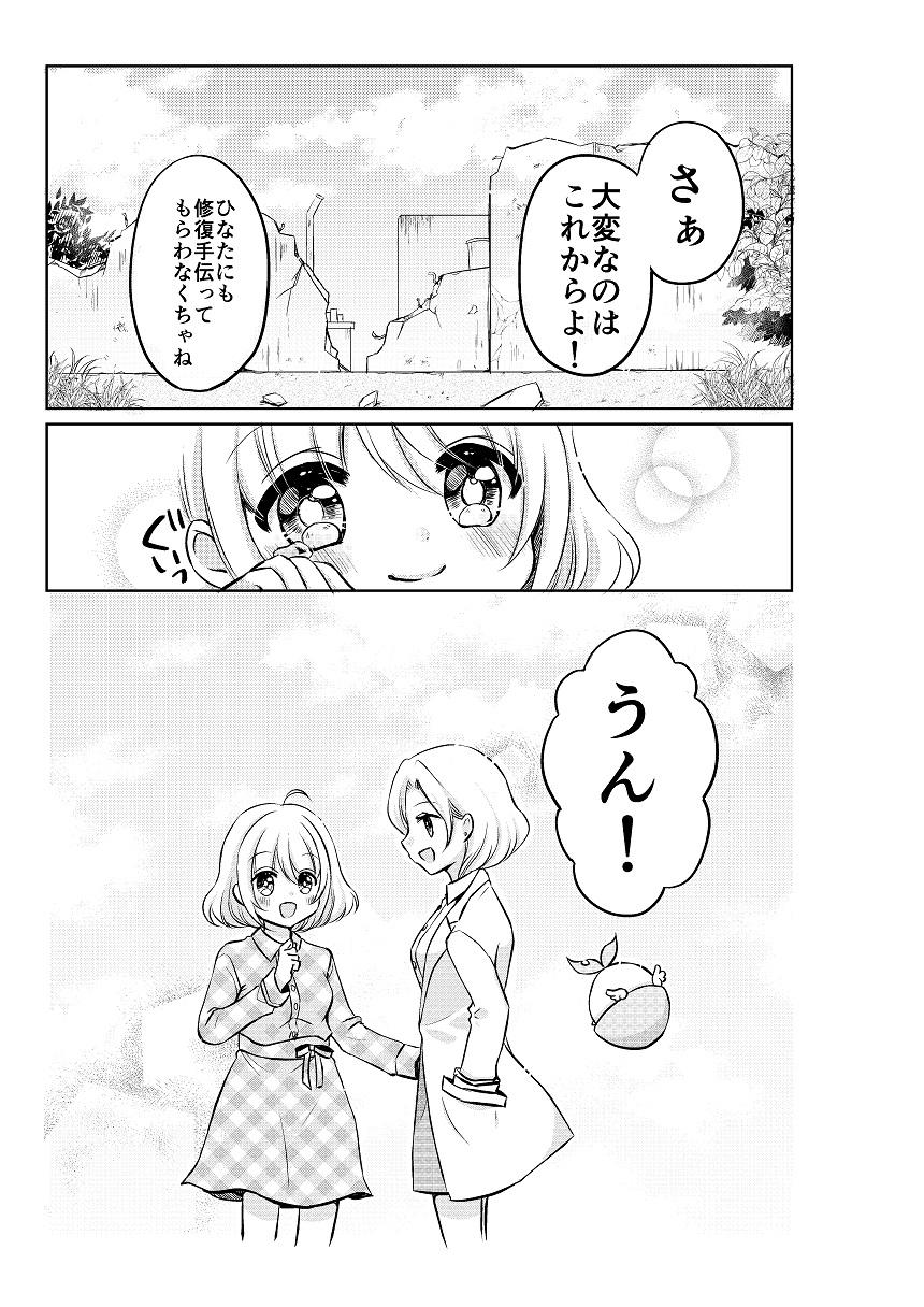 ボタニカル・サイキック31