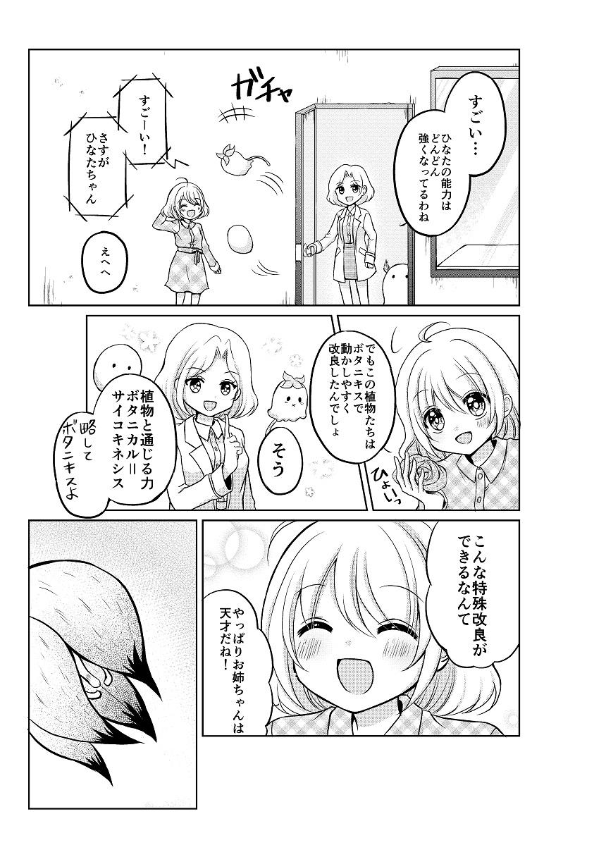 ボタニカル・サイキック5
