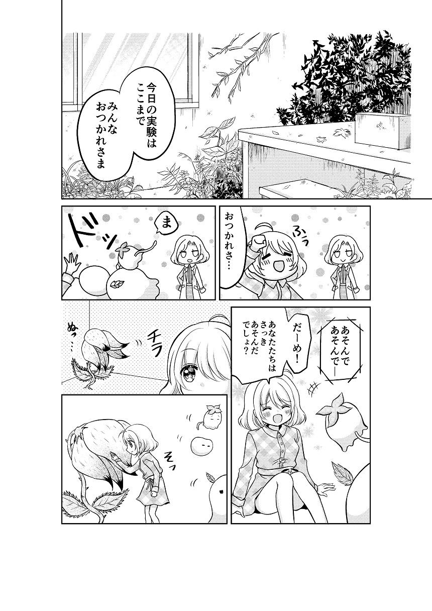 ボタニカル・サイキック6