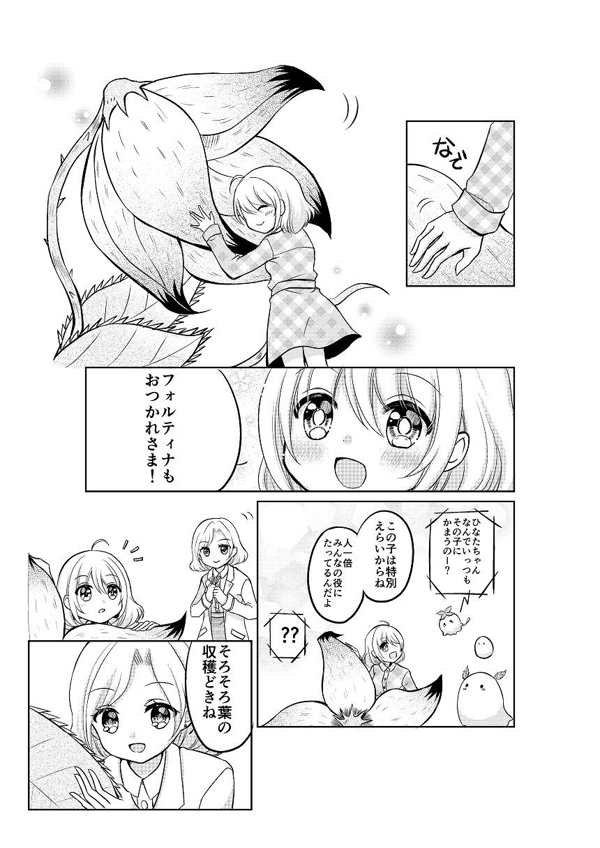ボタニカル・サイキック7
